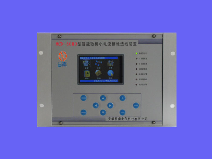mcn-6000智能微机小电流接地选线装置